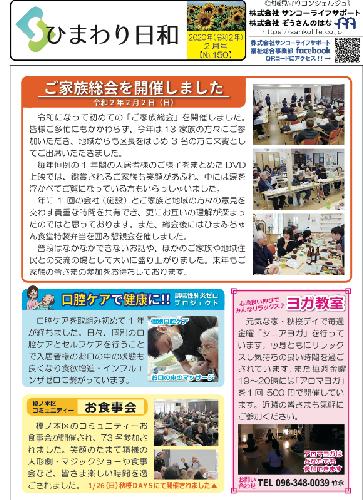 【合志】社報img-(株)サンコーライフサポート